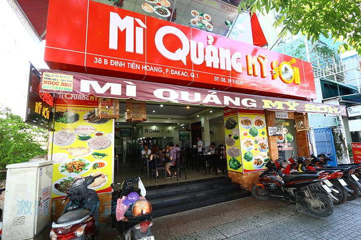 ミークアン専門店『Mì Quảng Mỹ Sơn』1
