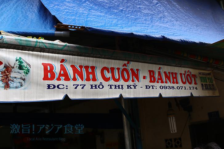 バインクオン(Bánh cuốn)とバインウッ(Bánh ướt)