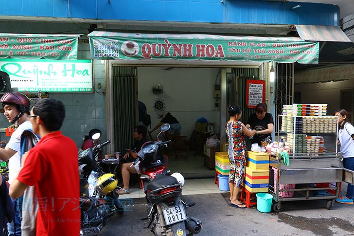 『Bánh Flan Quỳnh Hoa』